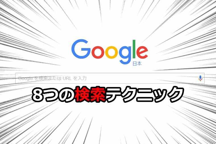 Google検索】便利な8つのGoogle検索方法と検索テクニックのご