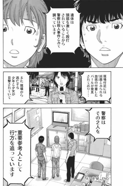 譚 事件 モンタージュ 三 億 円 奇