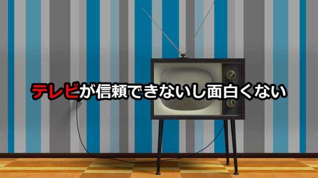 Nhk テレビ 解約 捨てた