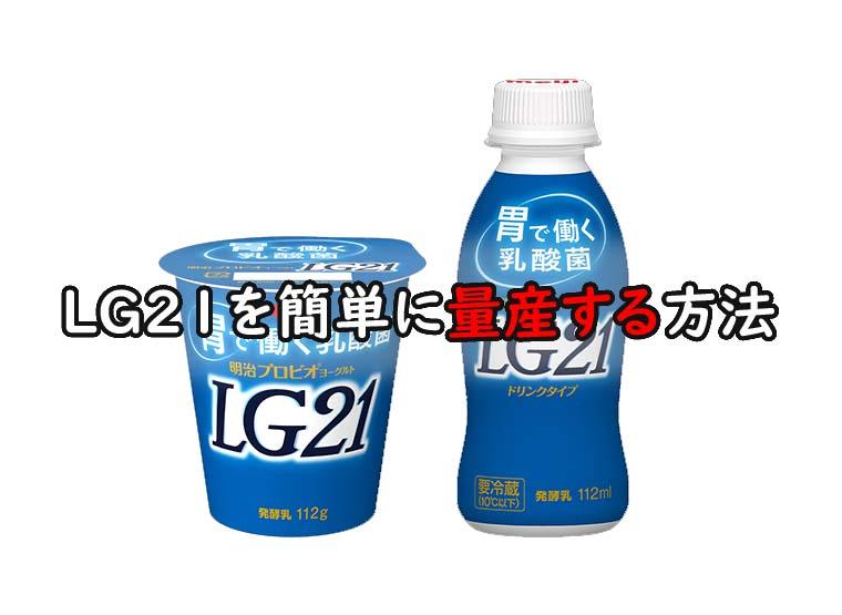 Lg21 ヨーグルト メーカー