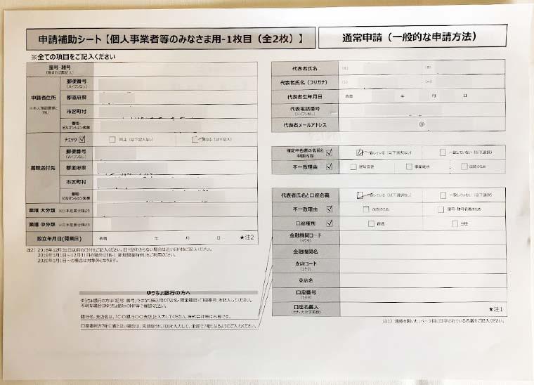 申請 シート 金 補助 給付 化 持続